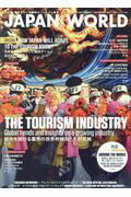JAPAN AND THE WORLD(ISSUE 20)