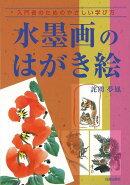 【バーゲン本】水墨画のはがき絵