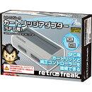 【発売日未定】レトロフリーク用 SFCカートリッジアダプター