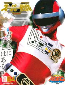 スーパー戦隊 Official Mook 20世紀 1984 超電子バイオマン (講談社シリーズMOOK) [ 講談社 ]