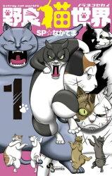 野良猫世界(1)