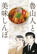 魯山人と美味しんぼ