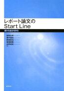 レポート論文のStart Line