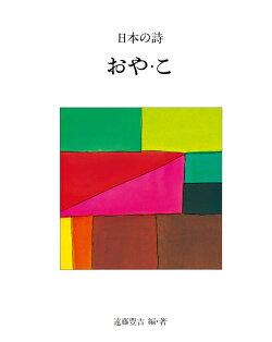 6おや・こ(新版 日本の詩)