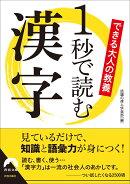できる大人の教養 1秒で読む漢字