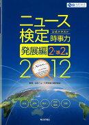 ニュース検定公式テキスト「時事力」発展編(2012年度版)