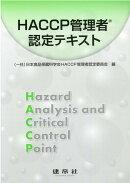 HACCP管理者認定テキスト改訂版