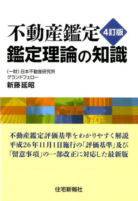 不動産鑑定鑑定理論の知識4訂版 [ 新藤延昭 ]