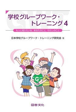 学校グループワーク・トレーニング 4