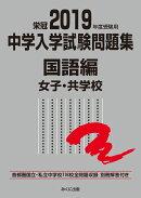 2019年度受験用 中学入学試験問題集 国語編 女子・共学校