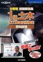 分野別問題解説集1級土木施工管理技術検定学科試験(平成30年度) (スーパーテキストシリーズ) [ 森野安信 ]