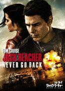 【予約】ジャック・リーチャー NEVER GO BACK