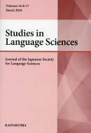 Studies in Language Sciences Vol.16&17