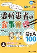 透析患者の食事管理Q&A100