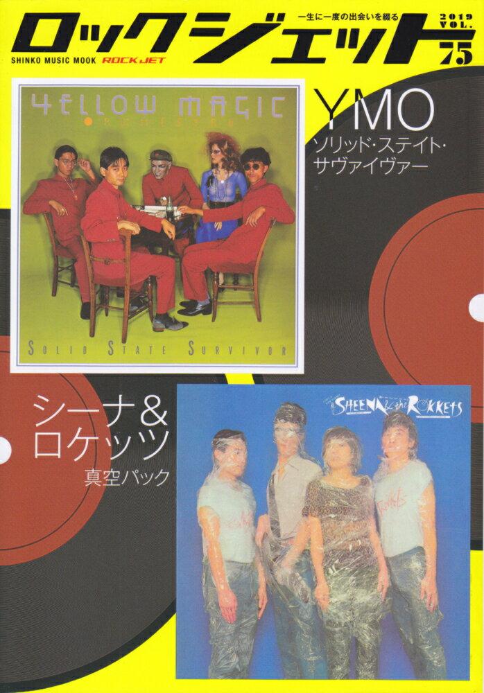 ROCK JET(Vol.75) (SHINKO MUSIC MOOK)