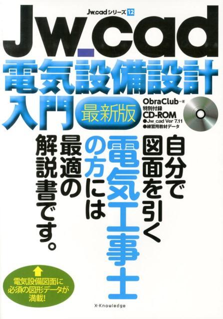 Jw_cad電気設備設計入門最新版 自分で図面を引く電気工事士の方には最適の解説書です (Jw_cadシリーズ) [ Obra Club ]