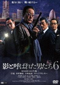 影と呼ばれた男たち6 [ 中村獅童 ]