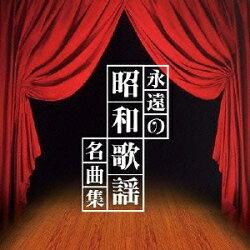 ザ プレミアム ベスト 永遠の昭和歌謡名曲集