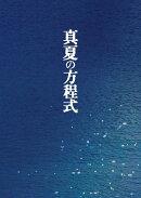 真夏の方程式 Blu-rayスペシャル・エディション【Blu-ray】