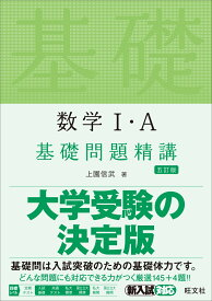 数学1・A基礎問題精講 [ 上園信武 ]