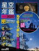 ASTROGUIDE 星空年鑑2020 1年間の星空と天文現象を解説 DVDでプラネタリウムを見る 流星群や部分日食をパソコンで…