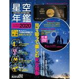 星空年鑑(2020) 火星準大接近と楽しみな天文現象/スマホやDVDでプラネタリウ (アスキームック)