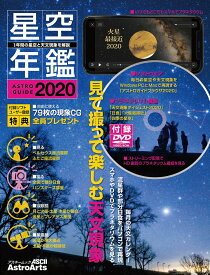 ASTROGUIDE 星空年鑑2020 1年間の星空と天文現象を解説 DVDでプラネタリウムを見る 流星群や部分日食をパソコンで再現 (アスキームック) [ 藤井 旭 ]