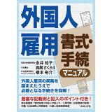 外国人雇用書式・手続マニュアル