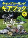 キャンプツーリング・ギアブック アイテム選びと積載のコツを大特集! (エイムック BikeJIN特別編集)