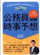 公務員試験時事予想(平成29年度試験対応)