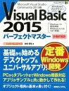 Visual Basic 2015パーフェクトマスター Microsoft Visual Studio C (Perfect master) [ 金城俊哉 ]