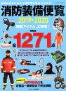消防装備便覧(2019-2020) 資機材選定に役立つ消防用装備品カタログ (イカロスMOOK Jレスキュー特別編集)