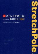 公式ストレッチポール&ひめトレBOOK新装版