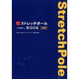 公式ストレッチポール&ひめトレBOOK新装版 (美人開花シリーズ)