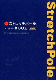 公式ストレッチポール&ひめトレBOOK新装版 (美人開花シリーズ) [ 日本コアコンディショニング協会 ]