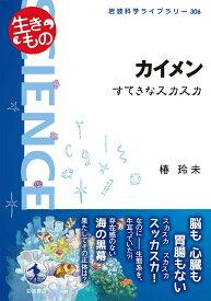 カイメン すてきなスカスカ (岩波科学ライブラリー 〈生きもの〉) [ 椿 玲未 ]