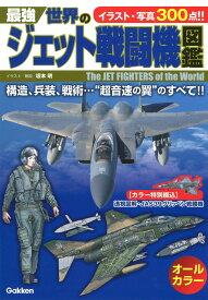 最強 世界のジェット戦闘機図鑑 [ 坂本 明 ]