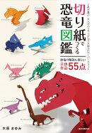 切り紙でつくる恐竜図鑑