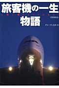 旅客機の一生物語