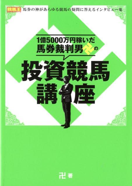 1億5000万円稼いだ馬券裁判男卍の投資競馬講座 [ 卍 ]