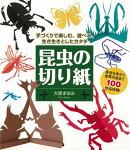 【バーゲン本】昆虫の切り紙