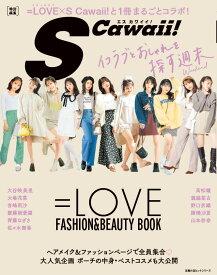 SCawaii!特別編集 =LOVE FASHION&BEAUTY BOOK [ =LOVE ]
