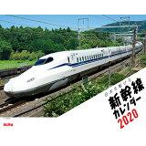 日本を駆ける新幹線カレンダー ([カレンダー])