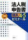 法人税申告書別表4・5ゼミナール(平成28年版) [ 鈴木基史 ]