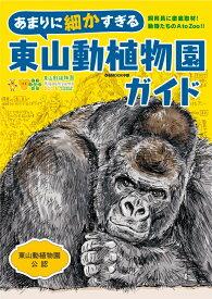 あまりに細かすぎる東山動植物園ガイド (ぴあMOOK中部)