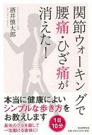 【バーゲン本】関節ウォーキングで腰痛・ひざ痛が消えた!