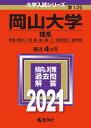 岡山大学(理系) 2021年版;No.126 (大学入試シリーズ) [ 教学社編集部 ]