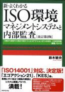 新・よくわかるISO環境マネジメントシステムと内部監査改訂第2版