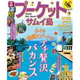 るるぶプーケット・サムイ島 (るるぶ情報版)