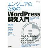 エンジニアのためのWordPress開発入門 (Engineer's Libraryシリーズ)